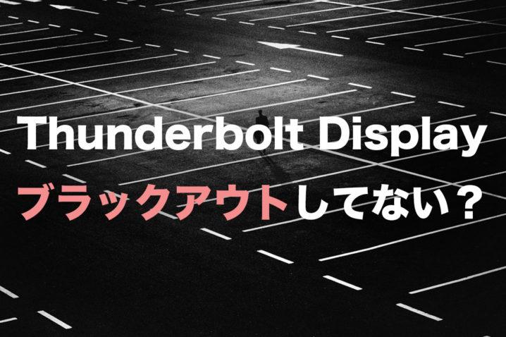 Thunderbolt Display ブラックアウト 認識しない
