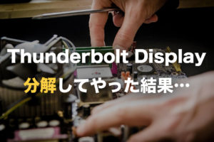 Thunderbolt Display 分解