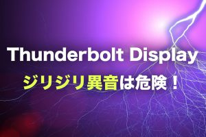 Thunderbolt Display ジリジリ異音