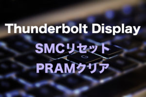 Thunderbolt Display SMCリセット PRAMクリア