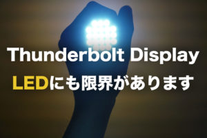 Thunderbolt Display 真っ暗