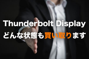 Thunderbolt Display 買取